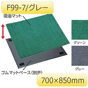 吸油マットF99−7 グレー 294042
