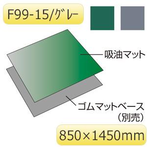 吸油マットF99−15 グレー 294052