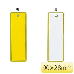 掛名札−90 90×30mm 298090