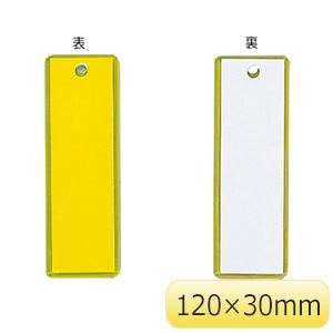 掛名札−120 120×30mm 298120