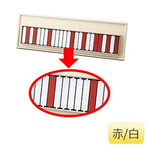 回転ネーム2540 (赤/白) 表示盤用名札 303102