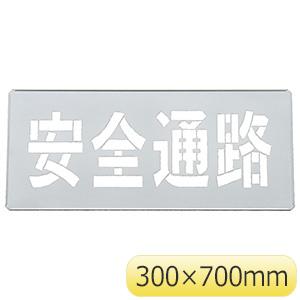路面吹き付けプレート FP−43L 安全通路(大) 307008
