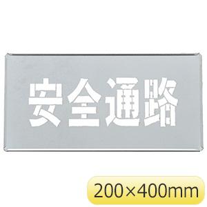 路面吹き付けプレート FP−43S 安全通路(小) 307009