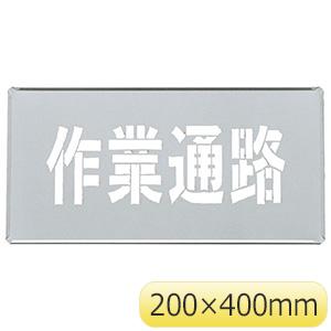 路面吹き付けプレート FP−44S 作業通路(小) 307011