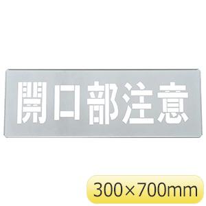 路面吹き付けプレート FP−45L 開口部注意(大) 307012