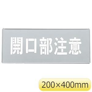 路面吹き付けプレート FP−45S 開口部注意(小) 307013