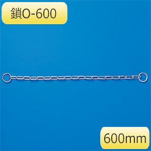 鎖O−600 2本1組 308111