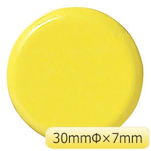 超強力 カラーマグネット WMG−471Y 30mm径 黄 2個 315023