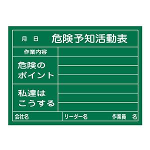 危険予知活動黒板(木製) KKY−2C 危険予知活動表 317023