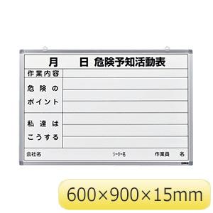 危険予知活動黒板(ホワイトボード) KKY−3A 危険予知活動表 317031