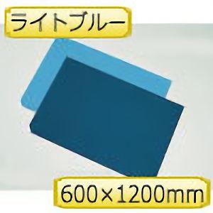 粘着クリーンマット NC1200LB ライトブルー 322021