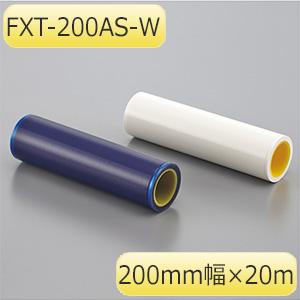 クリーナー 静電防止タイプ FXT−200−AS−W 323037