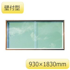 屋外掲示板 AC−36(壁付型) シルバーアルミ製 341020