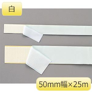 マジックテープ−50 白 348501