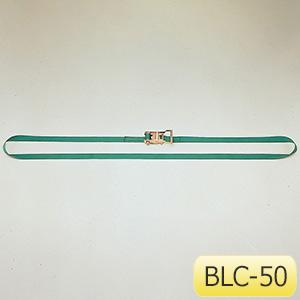 ボンベ締ベルト ベルロック BLC−50 50mm×5m 351003