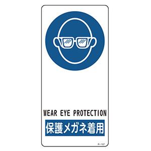 サイン標識 R−107 保護メガネ着用 356107