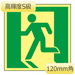 高輝度蓄光避難口誘導標識 SSN805 120m角 364805
