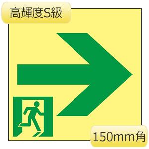 高輝度蓄光通路誘導標識 SSN951 150mm角 364951