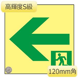 高輝度蓄光通路誘導標識 SSN962 120m角 364962
