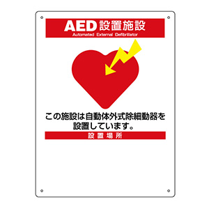 AED標識 AED−10 366010