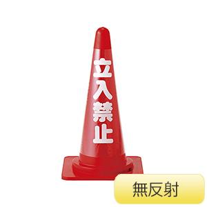 カラーコーン透明表示カバー CC−1 無反射タイプ 立入禁止 367011
