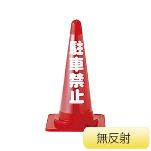カラーコーン透明表示カバー CC−2 無反射タイプ 駐車禁止 367012