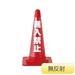 カラーコーン透明表示カバー CC−3 無反射タイプ 進入禁止 367013