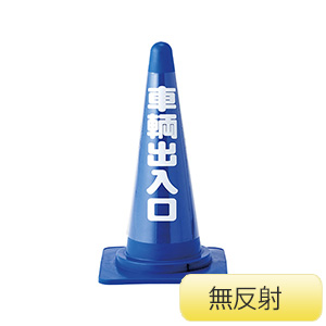 カラーコーン透明表示カバー CC−4 無反射タイプ 車輛出入口 367014