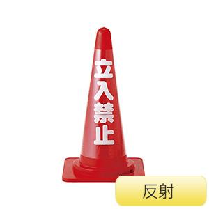 カラーコーン透明表示カバー CCR−1 反射タイプ 立入禁止 367021