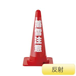 カラーコーン透明表示カバー CCR−4 反射タイプ 落雪注意 367024