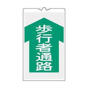 コーンサイン 歩行者通路 NCS−4K 367104