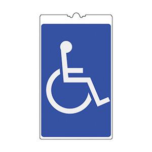 コーンサイン 車椅子 NCS−32K 367132