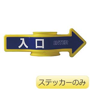 コーンアロー・チェインアロー 専用ステッカー CA−1S 入口 367201