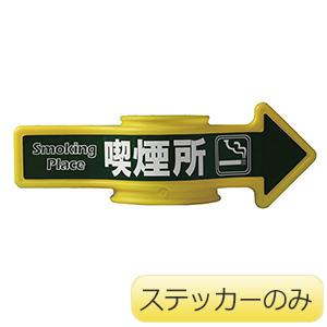 コーンアロー・チェインアロー 専用ステッカー CA−2S 喫煙所 367202