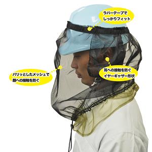 ヘルメット用防虫ネット 375507