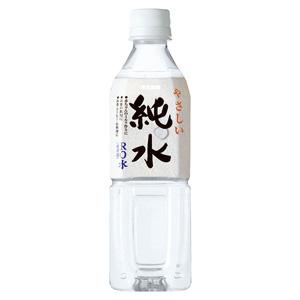 純水 500ml×24本 375632