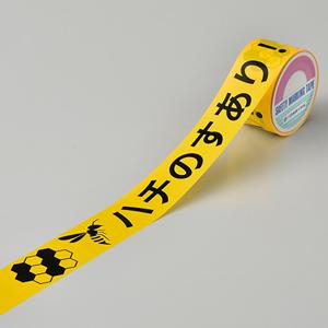 蜂の巣注意喚起バリケードテープ 375652