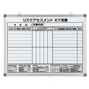 リスクアセスメントKYボード RA−B 376001