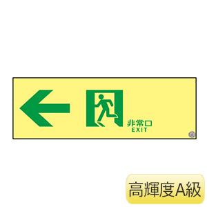 高輝度蓄光避難誘導標識 ASN902 非常口← 377902