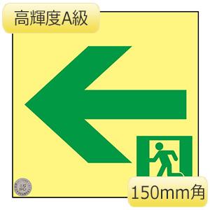 高輝度蓄光避難誘導標識 ASN952 150mm角 377952