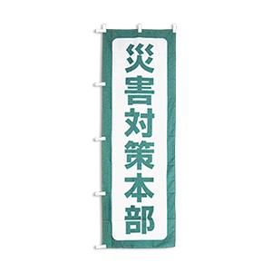 防災ノボリ 災害対策本部 380291