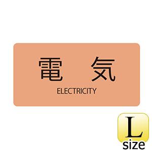 JIS配管識別明示ステッカー HY−101 L 電気 381101