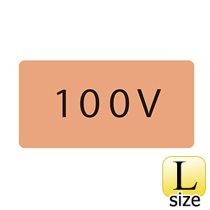 JIS配管識別明示ステッカー HY−102 L 100V 381102
