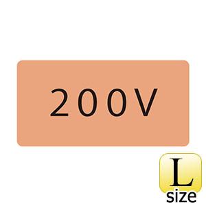 JIS配管識別明示ステッカー HY−104 L 200V 381104
