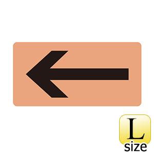 JIS配管識別明示ステッカー HY−107 L ← 381107