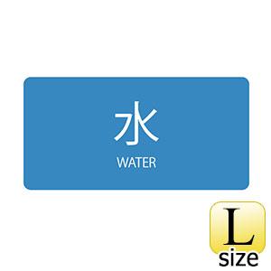 JIS配管識別明示ステッカー HY−201 L 水 381201