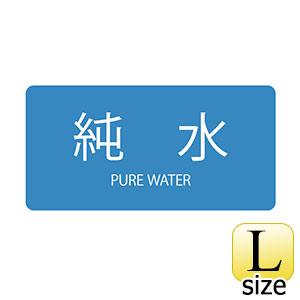 JIS配管識別明示ステッカー HY−204 L 純水 381204