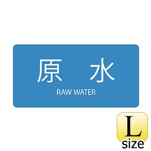 JIS配管識別明示ステッカー HY−205 L 原水 381205