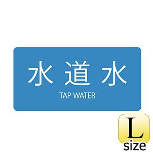 JIS配管識別明示ステッカー HY−207 L 水道水 381207