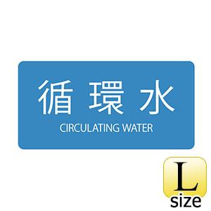JIS配管識別明示ステッカー HY−211 L 循環水 381211